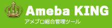 アメブロ総合管理ツール「AmebaKING」