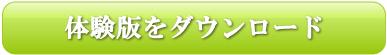 AmebaKINGの体験版ダウンロード