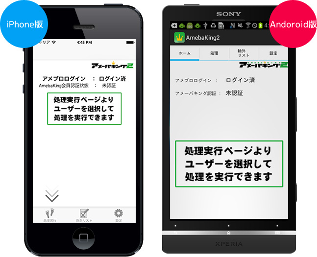 iPhone版 / android版