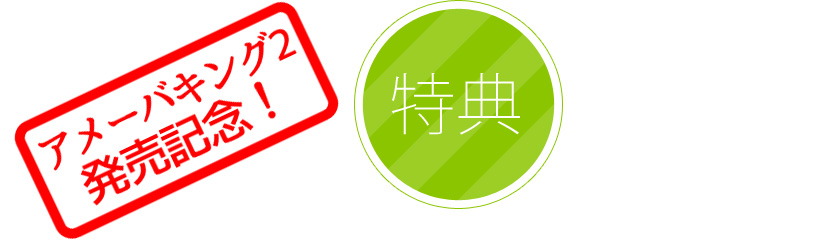 アメーバキング2発売記念!特典